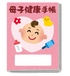 母子健康手帳